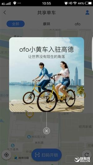 高德地图V8.1.2发布 ofo单车正式入驻!
