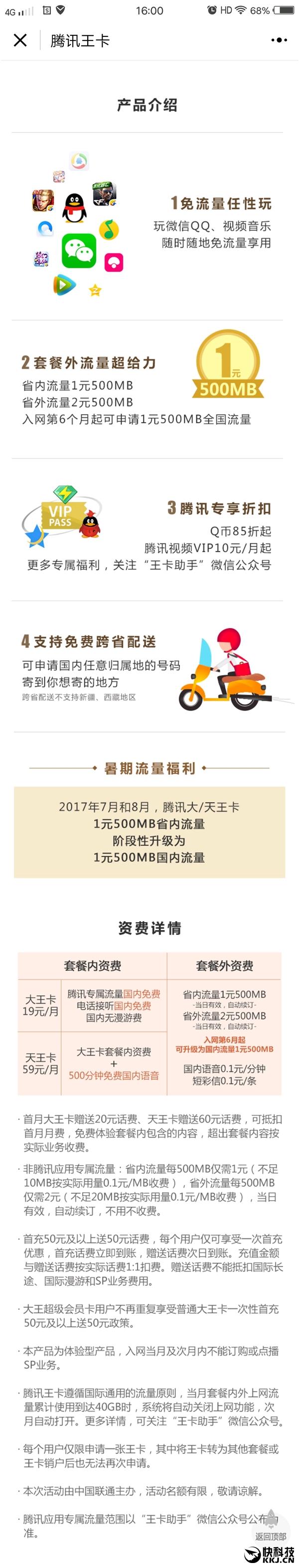腾讯王卡现身微信钱包!首月免费体验