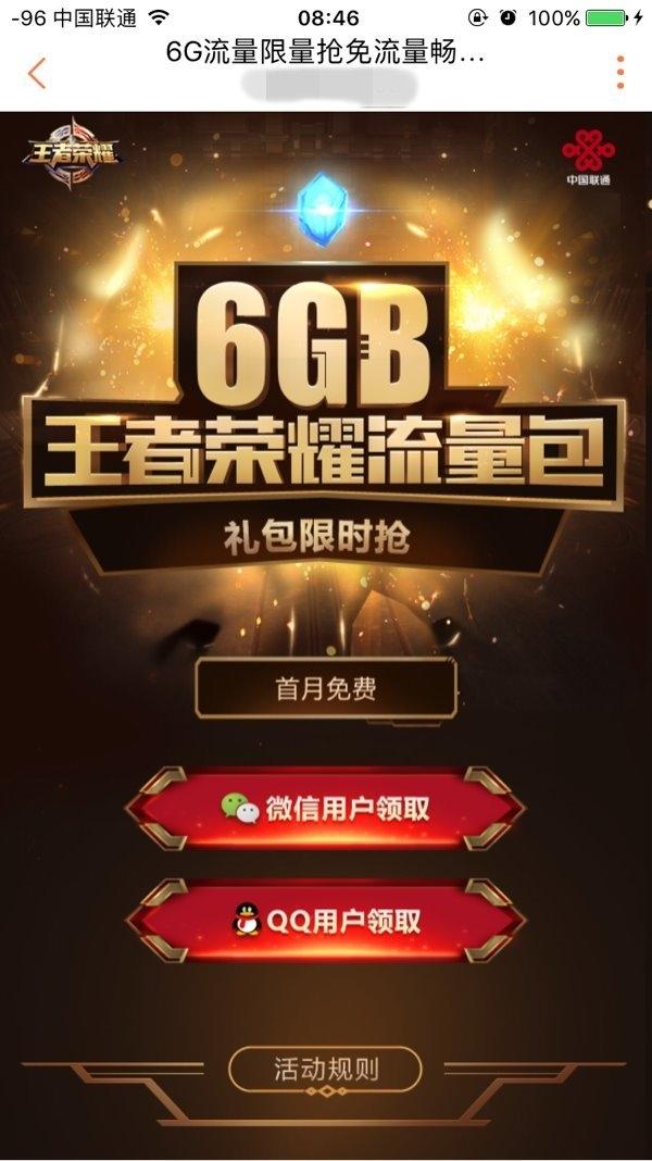 联通推6GB王者荣耀流量包:一月9元/首月免费