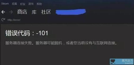 没有排解方案?Steam客服回应国区101、103错误