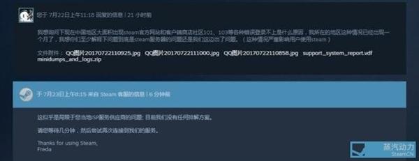 Steam客服回应国区101、103错误:没有排解方案
