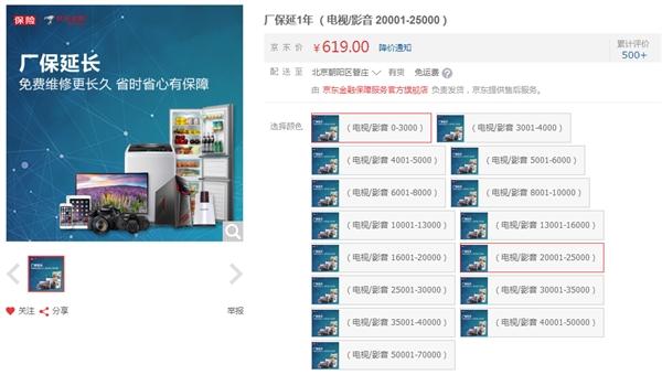 苏宁彩电延保升级:整机保2年 屏幕保5年