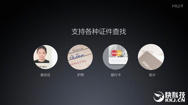 可能是最快安卓!MIUI 9正式发布:卡顿拜拜