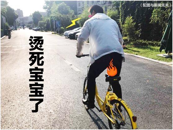 男子骑共享单车烫伤屁股索赔93元 支付宝一脸懵