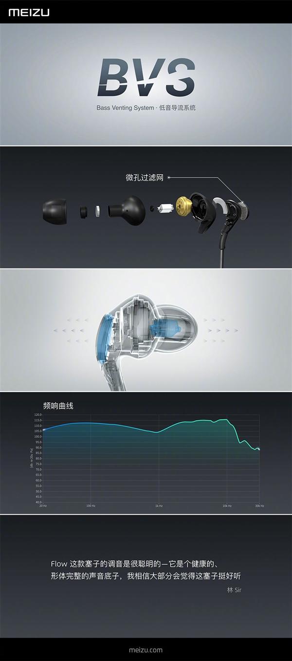 599元!魅族Flow耳机发布:日本天才设计师操刀