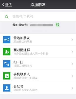 微信QQ支付宝漏洞:好友来自通讯录 却不知是谁