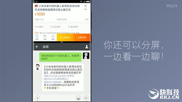 """MIUI 9新功能""""传送门"""":一步直达目标内容"""