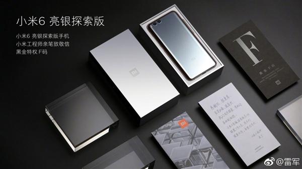 3999元小米6亮银版限量发售 雷军:不计成本生产100台