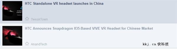 HTC良心!中国独家发布骁龙835 VR一体机