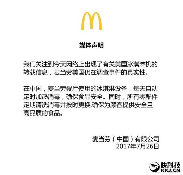 美国麦当劳被曝冰淇淋机发霉 中国麦当劳连夜发声明