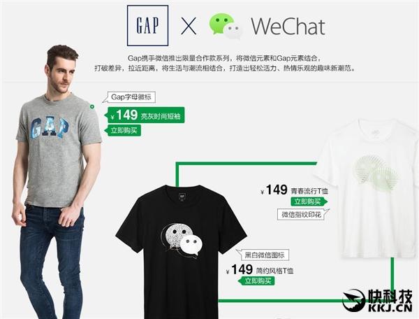 微信定制GapT恤上线:149元/开机地球图标