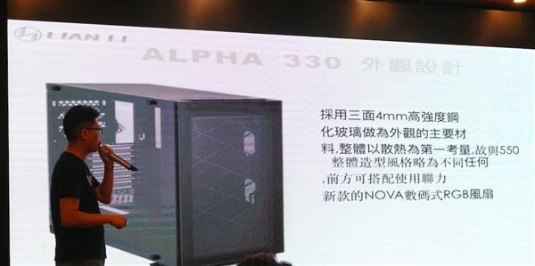 联力ALPHA 330/550机箱发布:显卡可以这么玩