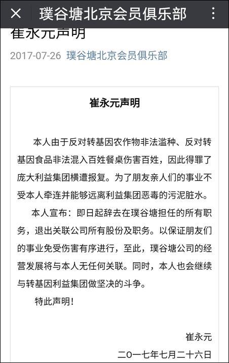 崔永元:有人出2亿收买我 死也反对转基因