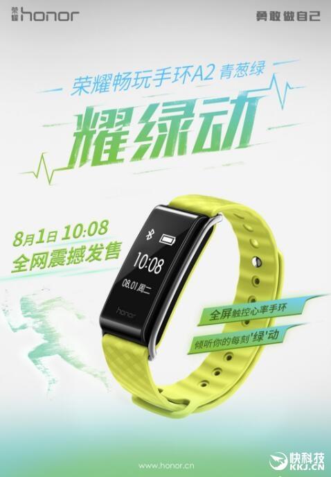 199元!荣耀畅玩手环A2青葱绿首发:0.96寸触控屏
