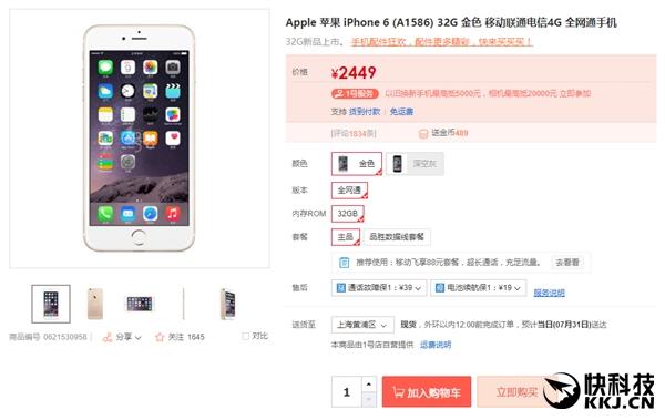 国行iPhone 6价格暴降!历史新低