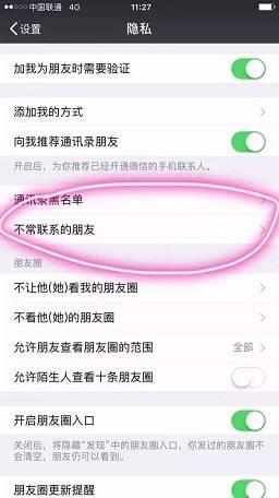 """微信又get""""新技能"""" 就问你敢不敢删好友?"""