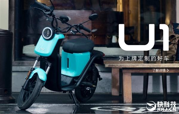 够带劲!小牛宣布全新电动车U1 Pro:续航、动力升级