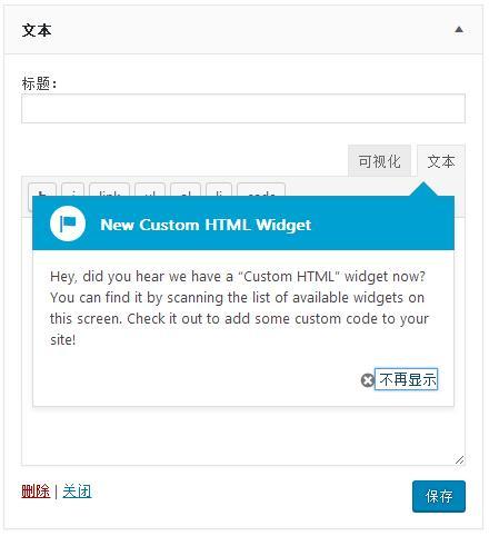 WordPress 4.8.1正式发布 新增单独的HTML小工具