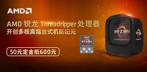 开创多核新纪元 AMD锐龙Threadripper京东预售盛大开启