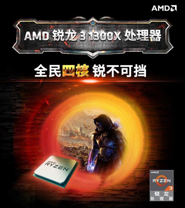 全民四核锐不可挡!AMD锐龙3 1300X上市热销