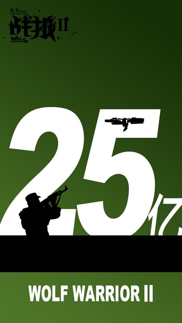 国产电影最大惊喜!《战狼2》票房破25亿