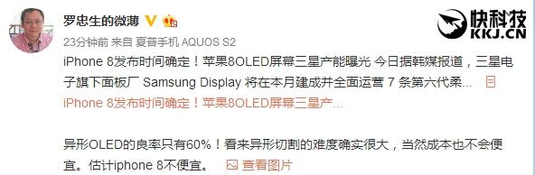 富士康泄露iPhone 8 X光图纸:良率低、售价暴涨