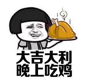 大吉大利为什么还要晚上吃鸡?