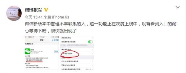 官方:新版微信不常联系朋友功能正在灰度上线 只有部分人可见