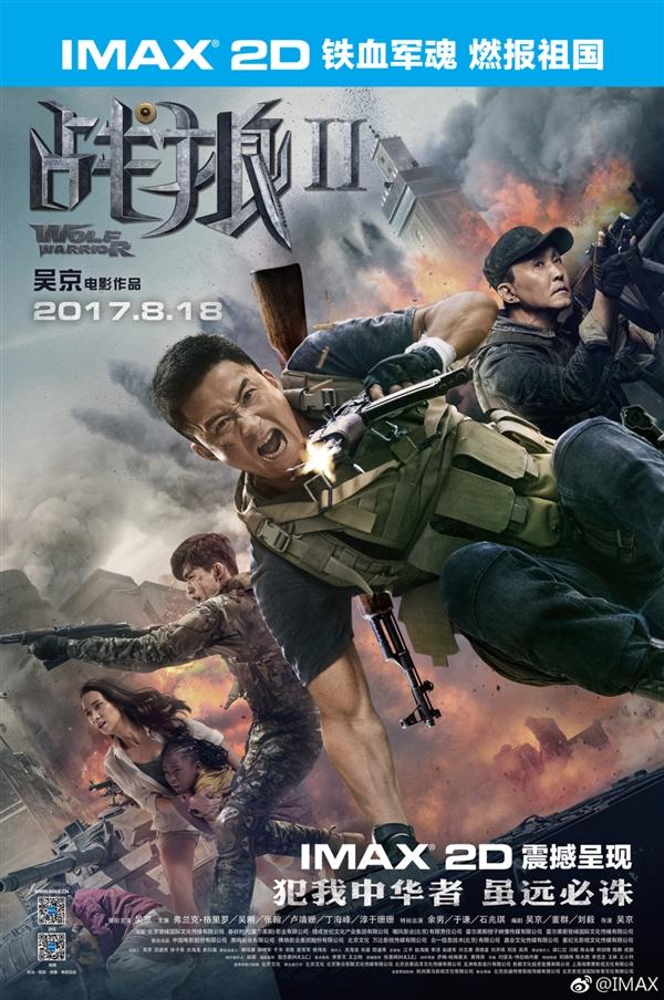 《战狼2》票房破35亿登顶 新增IMAX 2D版