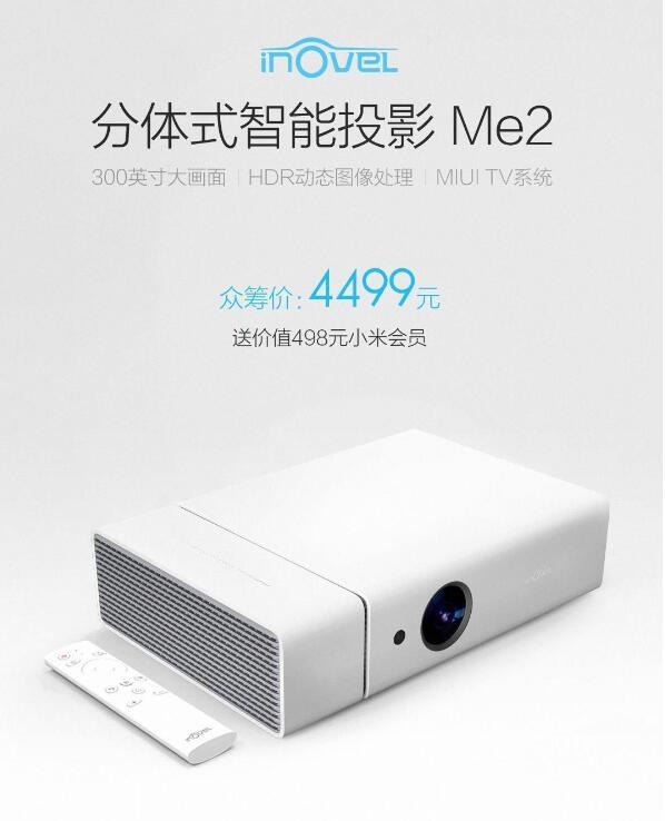 4499元!艾洛维分体式智能投影Me2发布:300英寸/MIUI系统