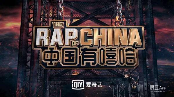称《中国有嘻哈》是中国小西瓜 乐视被爱奇艺起诉