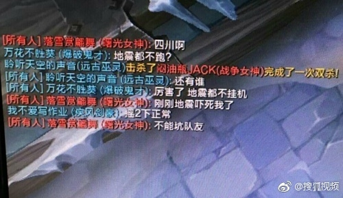 四川九寨沟7级地震 LOL玩家:我换根网线再来