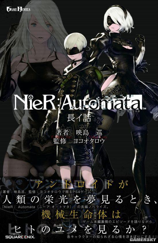 《尼尔:机械纪元》新小说封面公布:2B小姐姐摘下眼罩好美