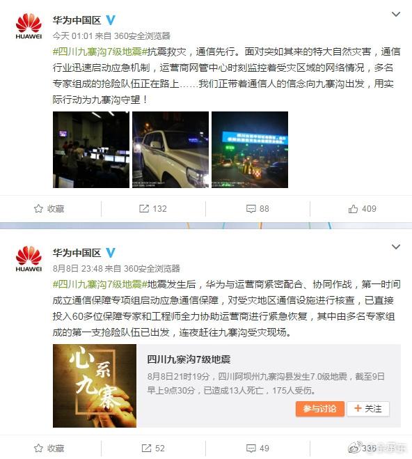 华为中兴成立地震救灾指挥部 这一幕令人感动