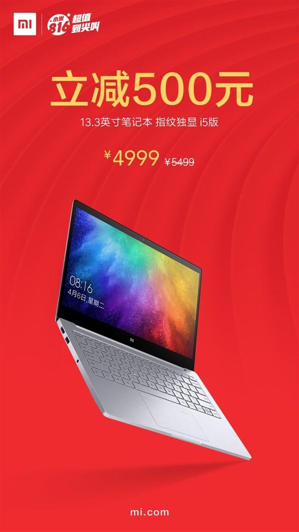 小米笔记本Air指纹版大降价:立减500元