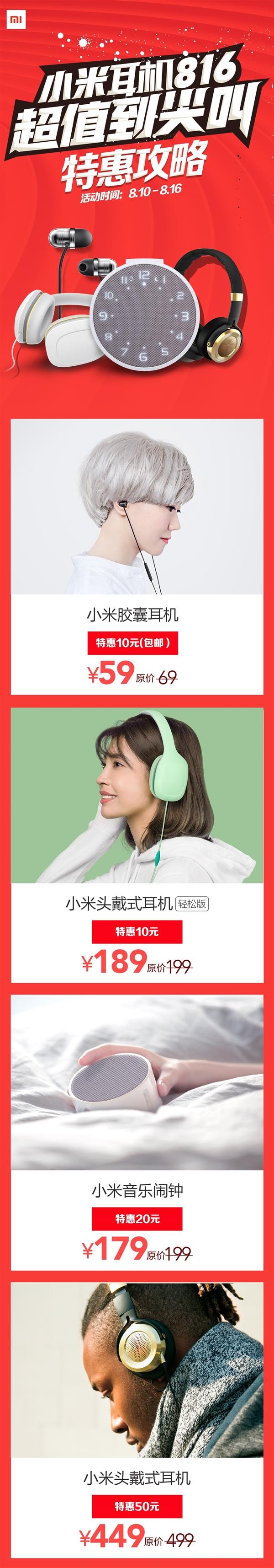 小米耳机816大促:全系降价销售