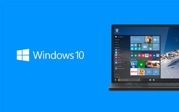 Windows 10全版本更新!修复重大安全BUG:必须升