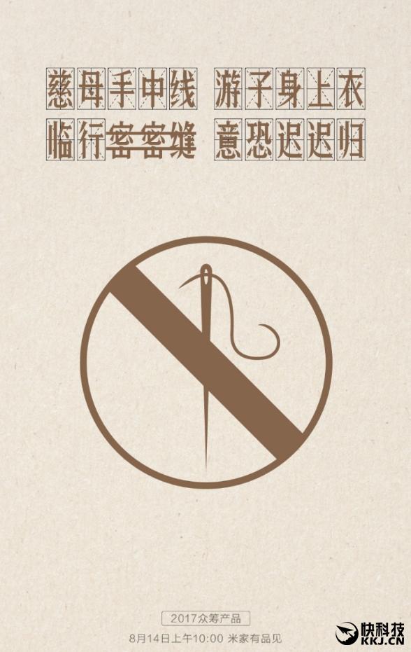 小米自曝众筹新品:超低价羽绒服!