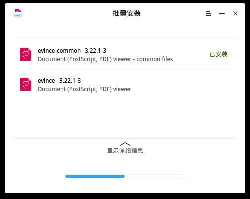 deepin家族新贵!深度软件包管理器V1.0正式发布