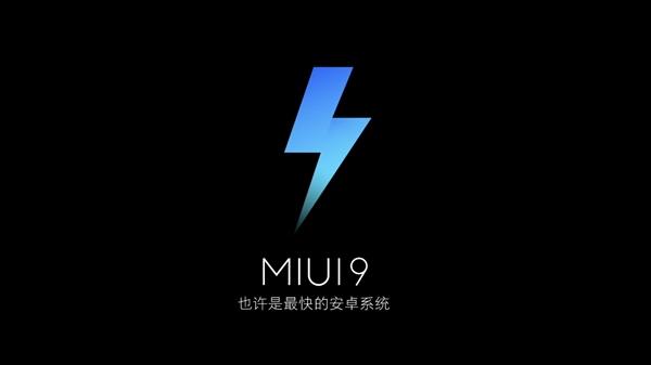 对话小米工程师:深度解析MIUI9快如闪电如何炼成