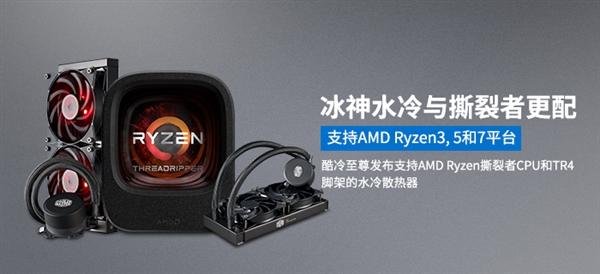Cooler Master宣布支持AMD Ryzen撕裂者CPU和TR4脚架