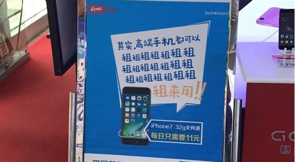 国美推租手机业务:3960元新iPhone 7随意用