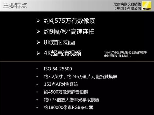 尼康旗舰相机D850官方PPT泄露!全画幅单反称王