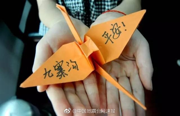 四川九寨沟7级地震:三星捐款1000万元