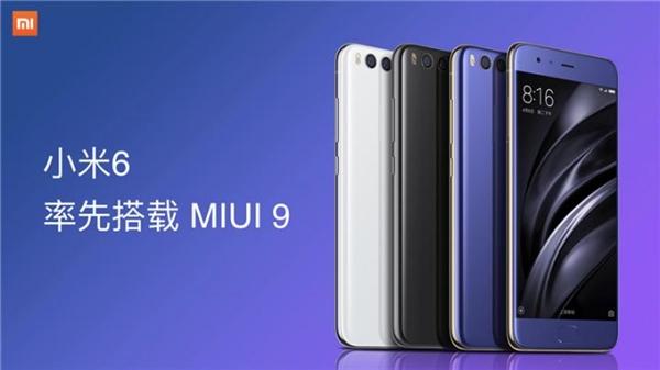 MIUI 9开发版终于公测了!首批三款机型可升级
