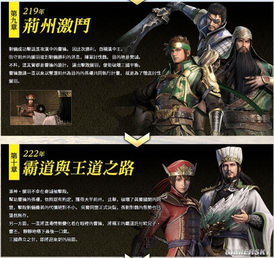 《真三国无双8》中文截图公布 最强吕布挑衅刘关张