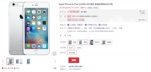 国行iPhone 6S Plus大降价:买了不亏