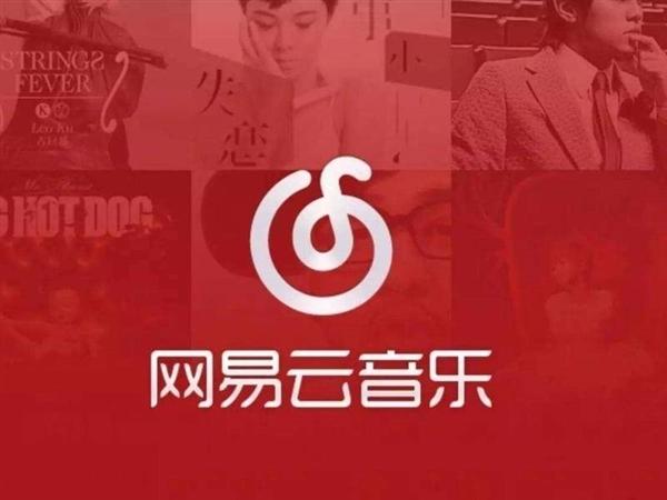 国内版权一家独大!腾讯音乐起诉网易云音乐侵权:歌曲遭下架