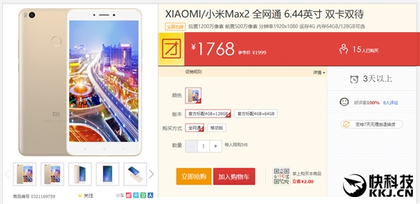 小米Max 2大降价!历史新低