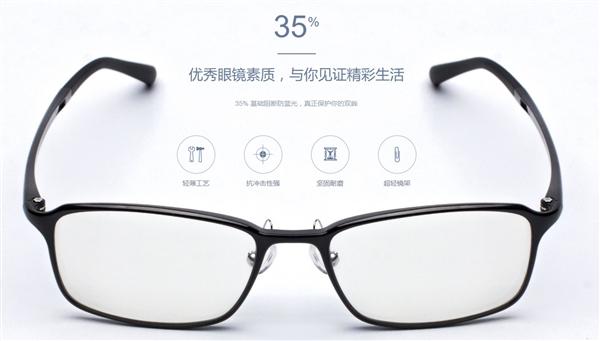 99元!小米生态链TS防蓝光护目镜开卖:护眼神器